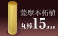 社印・銀行印 薩摩本柘植 丸棒15