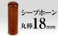社印・銀行印 シープホーン 丸棒18