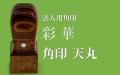 彩華 法人用角印■手彫り仕上げ・13書体から(18mm・21mm・24mm)