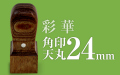 角印 彩華 天丸24