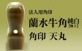蘭水牛角・純白(極上) 法人用角印■手彫り仕上げ・13書体から(18mm・21mm・24mm)