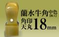 角印 蘭水牛角・純白(極上) 天丸18