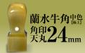 角印 蘭水牛角・純白(極上) 天丸24