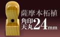 角印 薩摩本柘植 天丸24