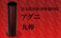 アグニ 丸棒■法人用社印・実印・銀行印■ 手彫り仕上げ・12書体から(15mm・16.5mm・18mm)