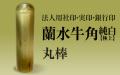 蘭水牛角・純白(極上) 丸棒■法人用社印・実印・銀行印■ 手彫り仕上げ・12書体から(15mm・16.5mm・18mm)