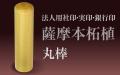 薩摩本柘植 丸棒■法人用社印・実印・銀行印■手彫り仕上げ・12書体から(15mm・16.5mm・18mm)