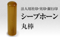 シープホーン 丸棒■法人用社印・実印・銀行印■ 手彫り仕上げ・12書体から(15mm・16.5mm・18mm)