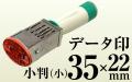 データ印 小判 小(35×22)
