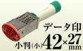データ印 小判 小(42×27)
