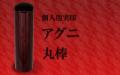 アグニ 個人用実印■ 手彫り仕上げ・26書体から(12mm・13.5mm・15mm・16.5mm・18mm)