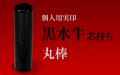黒水牛 個人用実印■手彫り仕上げ・26書体から(12mm・13.5mm・15mm・16.5mm・18mm)