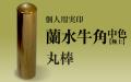 蘭水牛角・中色(極上) 個人用実印■ 手彫り仕上げ・26書体から(12mm・13.5mm・15mm・16.5mm・18mm)
