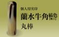 蘭水牛角・縞色(極上) 個人用実印■ 手彫り仕上げ・26書体から(12mm・13.5mm・15mm・16.5mm・18mm)