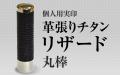 革張りチタン/リザード 個人用実印■ 26書体から(13.5mm・15mm)