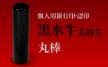 黒水牛 個人用認印・銀行印■ 手彫り仕上げ・27書体から(10.5mm・12mm・13.5mm・15mm・16.5mm・18mm)