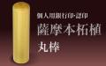 薩摩本柘植 個人用認印・銀行印■ 手彫り仕上げ・27書体から(10.5mm・12mm・13.5mm・15mm・16.5mm・18mm)