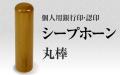 シープホーン 個人用認印・銀行印■ 手彫り仕上げ・27書体から(10.5mm・12mm・15mm・16.5mm・18mm)