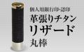 革張りチタン/リザード 個人用認印・銀行印■ 27書体から(13.5mm・15mm)