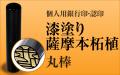 黒漆塗り薩摩本柘植 個人用認印・銀行印■ 手彫り仕上げ・27書体から(10.5mm・12mm・13.5mm・15mm・16.5mm)