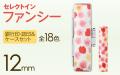 セレクトイン(ファンシー)■印鑑&印鑑ケース■12mm用