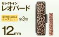 セレクトイン(レオパード)■人気の豹柄の印鑑&印鑑ケース■12mm用