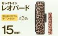 セレクトイン(レオパード)■人気の豹柄の印鑑&印鑑ケース■15mm用