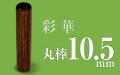 個人印章 彩華10.5