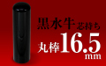 個人印章 黒水牛16.5