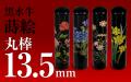 個人印章 黒水牛・蒔絵13.5