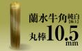 個人印章 蘭水牛角・純白(極上)10.5