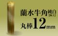 個人印章 蘭水牛角・純白(極上)12