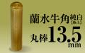 個人印章 蘭水牛角・純白(極上)13.5