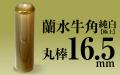 個人印章 蘭水牛角・純白(極上)16.5