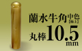 個人印章 蘭水牛角・中色(極上)10.5