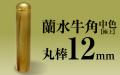 個人印章 蘭水牛角・中色(極上)12
