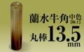 個人印章 蘭水牛角・中色(極上)13.5