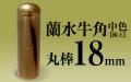 個人印章 蘭水牛角・中色(極上)18