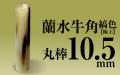 個人印章 蘭水牛角・縞色(極上)10.5