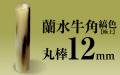 個人印章 蘭水牛角・縞色(極上)12