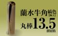 個人印章 蘭水牛角・縞色(極上)13.5