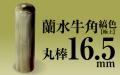 個人印章 蘭水牛角・縞色(極上)16.5