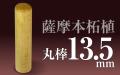 個人印章 薩摩本柘植13.5