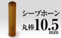 個人印章 シープホーン10.5