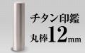 チタン 丸棒12mm