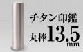 チタン 丸棒13.5mm