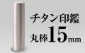 チタン 丸棒15mm