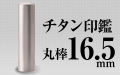 チタン 丸棒16.5mm