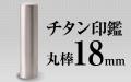 チタン 丸棒18mm
