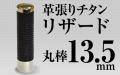 革張りチタン/リザード